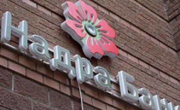 НБУ ввел временную администрацию в банк «Надра»