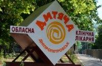 В днепропетровской области врачи призывают взрослых следить за детьми