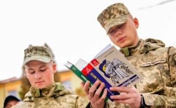 ДнепрОГА пополнила военные библиотеки области современной украинской литературой