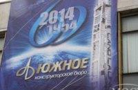 В Днепропетровске торжественно отметили 60-летие КБ «Южное» (ФОТО)