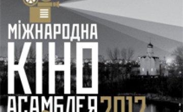 27-29 января в Днепропетровске пройдет Международная Киноассамблея на Днепре-2012