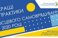 Дніпропетровщина подала найбільше заявок на всеукраїнський конкурс «Кращі практики місцевого самоврядування»