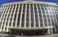 Неизвестные «заминировали» Днепропетровскую облгосадминистрацию