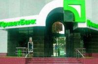«ПриватБанк» рассмотрит вопрос о реорганизации в публичное акционерное общество