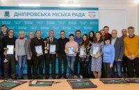 В Днепре наградили лучшие техникумы и колледжи за спортивные достижения студентов