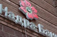 В Кривом Роге вкладчики банка «Надра» вновь пикетировали отделение финучреждения