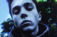 В Днепропетровской области разыскивают 17-летнего Богдана Бахвалова (ФОТО)