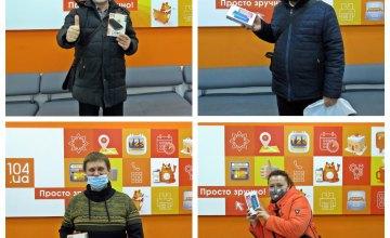 """«Дніпрогаз» визначив переможців новорічної акції """"День клієнта"""""""