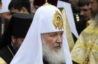 В Украину прибыл патриарх Кирилл