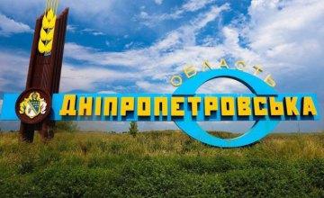 В Днепропетровской области на Пасхальные праздники усилят карантин