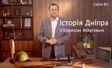 Днепр во Второй мировой: Борис Филатов опубликовал третью лекцию авторского проекта об истории города