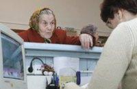 Соцпомощь будут получать не все малообеспеченные украинские семьи