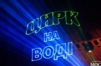 Артисты Днепропетровского государственного цирка рассказали о новом шоу «Цирк на воде»