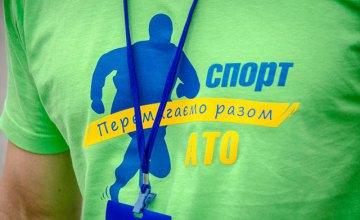 Более 100 бойцов АТО и волонтеров зарегистрировались на участие во всеукраинской спартакиаде