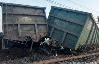 В Кривом Роге сошел с рельсов грузовой поезд: на месте работают спецслужбы (ФОТО)