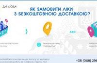 Программа «ЛікиВдома» теперь действует по всей Днепропетровщине