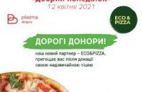 «Добрі традиції об'єднують»: 12 квітня донорів Biopharma Plasma Дніпро пригостять смачною піцою