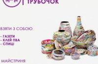 Старым газетам – вторую жизнь: жителей Днепропетровщины приглашают на уникальный мастер-класс