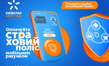 Киевстар запустил услугу страхования в партнерстве с УкрФинСервис