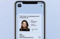 Правительство Украины одобрило цифровой паспорт в смартфоне