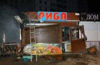 В Днепре сгорели торговые павильоны