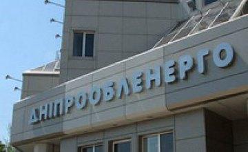 Улучшение уровня обслуживания - приоритет №1 для ПАО «Днепрооблэнерго»