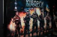 В Днепре прошел предпремьерный показ фильма о защитниках Донецкого аэропорта «Киборги» (ФОТОРЕПОРТАЖ)