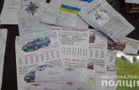 На Днепропетровщине задержаны мошенники, которые продавали несуществующие автомобили