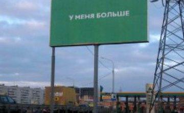 Народная примета: если политики снимают бронь на билборды, досрочных выборов не будет