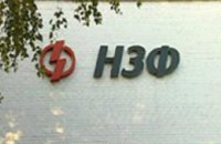НЗФ остановит работу с 1 ноября 2008 года