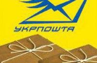 «Укрпочта» возобновила работу в Славянске и Краматорске