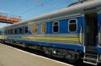 Укрзалізниця открыла продажу билетов на поезд Интерсити «Киев – Перемышль»