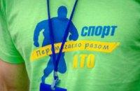 Вторая всеукраинская спартакиада среди АТОшников и волонтеров пройдет на Днепропетровщине