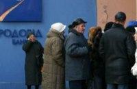 «Родовид Банк» начал выдавать депозиты вкладчикам «Укрпромбанка»