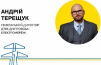 #СпитайПроСвітло: генеральный директор  ДТЭК Днепровские электросети ответит на вопросы горожан