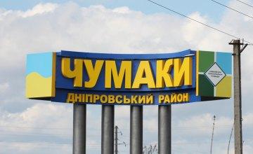 Народный депутат Сергей Рыбалка встретился с жителями Чумаковской ОТГ (ФОТО)