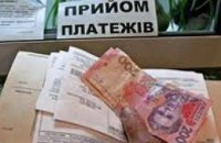 КП Павлограда незаконно заставило жильцов дважды платить за справочные документы