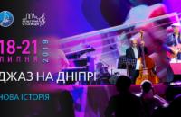 Регистрация в бесплатную фан-зону фестиваля «Джаз на Днепре-2019. New story» закончится досрочно, как только иссякнут места