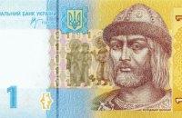 1 октября монеты номиналом 25 копеек и банкноты 1 гривны выйдут из обихода