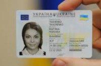 С сегодняшнего дня все украинцы смогут менять паспорта на ID-карты