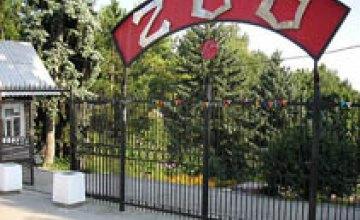 Финансовый кризис ударил по Днепропетровскому зоопарку