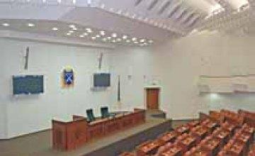Cессионный зал Днепропетровского горсовета стоимостью 5 млн. грн. введен в эксплуатацию