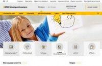 ДТЭК Днепрооблэнерго запустил новый сайт