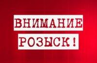 На Днепропетровщине более месяца разыскивают без вести пропавшую женщину (ФОТО)
