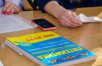 На Днепропетровщине проведут ВНО для выпускников из зоны АТО и Крыма