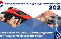 «Акулы пера» Днепропетровщины могут принять участие во всеукраинском конкурсе журналистских работ
