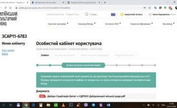 Днепр прошел первый этап конкурса на звание «Большая культурная столица Украины-2020»