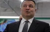 Аваков назвал ажиотаж вокруг е-деклараций «волнами социалистического прошлого»