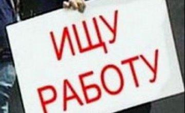 В Днепропетровской области начала действовать 2 годичная программа занятости населения