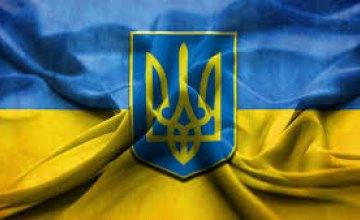 Днепропетровский органный зал приглашает жителей города на концерт ко Дню Соборности Украины